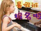 特色20天钢琴班 7月4日开始,开心过暑假快快乐乐学钢琴