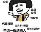 江宁区苹果都市大厦附近注册公司变更股权注销就找安诚胡章蝶