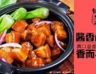 锅先森卤肉饭加盟开店需要投资多少 有什么优惠支持