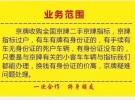 北京收车电话 回收二手车公司10年0万公里7万