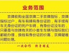 北京高價收車 回收二手車電話 二手車公司 舊車市場