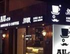 AuCo咖啡加盟游咖AUco cafe美式休闲走咖
