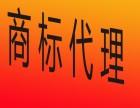 青岛各区注册 变更 记账 商标代理
