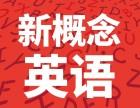 上海青浦新概念英语专业培训 上课是面授课吗?