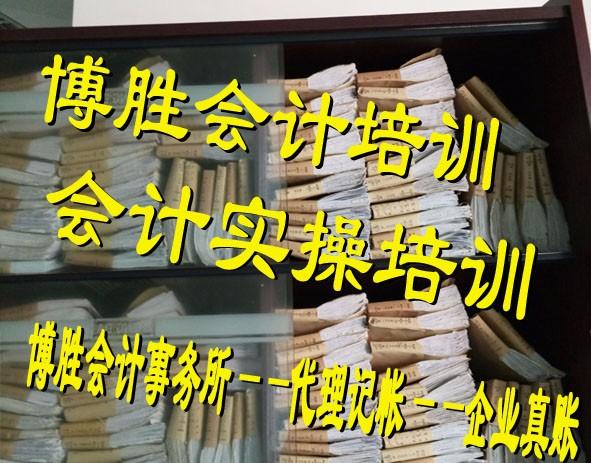 漳州会计培训考证到博胜会计培训中心