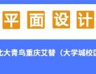 重慶北大青鳥重慶艾替設計培訓學校-設計培訓價格