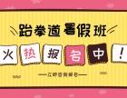 上海跆拳道暑假少儿馆/上海暑假跆拳道班/火热报名中