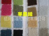 【优质】绍兴针织厂直销欧美日韩羊羔绒 割圈绒 羊羔毛