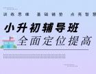 上海闸北中小学补习,高中数学培训,初中化学辅导哪家好