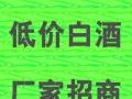 四川泸州老陈酒面向山东招代理商加盟 名酒