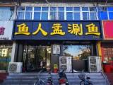 邢台市鱼人孟涮鱼中华路店 老店
