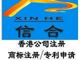 专业代办佛山公司注册|香港公司注册|国内