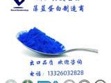 宾美出口级螺旋藻提取物藻蓝蛋白藻蓝色素