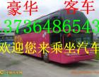 客车)平湖到湄潭直达汽车)(发车时刻表)几小时+多少钱?