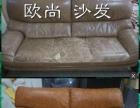 漳州沙发翻新 换皮,沙发坏了就请咨询欧尚沙发厂