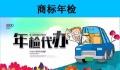 滁州注册商标分类-个人商标注册条件