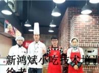 我想学习烧烤技术,新鸿斌特色小吃技术培训学校、厨师培训
