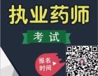 2019年执业药师必考理由-辽宁沈阳执业药师培训课程