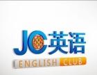 JC专职精英英语培训(成人零基础)