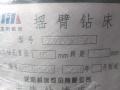 【华奥】出售二手沈阳中捷3050摇臂钻