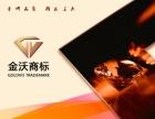 安徽商标注册商标续展-首选金沃商标