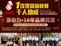 杭州小吃店加盟 公司一站式服务 0经验都可开店!
