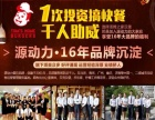 漳州炸鸡加盟多少钱 成功率80%一年就赚回本!