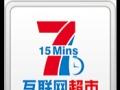 715互联网超市便利店 零售业 投资10-20万元
