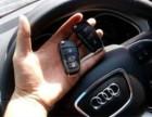 南郑配汽车钥匙 24小时营业 开汽车锁保险柜