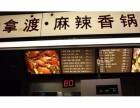 拿渡麻辣香锅加盟连锁,加盟总部电话是多少?