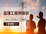 长沙注册建造师,安全工程师,安全工程师培训