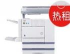 嘉兴桐乡复印机出租高速打印机租赁量大用户**机型