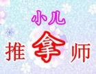 2017年广西母婴保健师(月嫂)培训高级催乳师培训