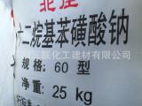 长期低价供应批发零售优质 十二烷基苯磺酸钠 质量保证 量大优惠