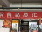 新螺蛳湾二期超市转让