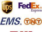 南京国际快递 EMS UPS联邦 国际快递电话