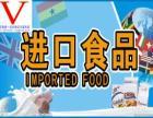 台湾食品进口报关手续 进口台湾食品清关手续指南