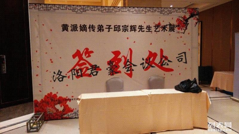 洛阳会议公司 会议展架制作 会议背板搭建
