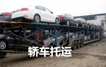 北京物流公司提供行李轿车托运 整车零担运输 搬家服务