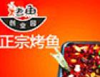 中国烤鱼创业园培训基地加盟