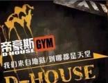 帝豪斯健身俱乐部强势入驻泉州万达