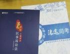 法途司考济南分校