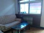 开发区合聚大厦三零厂小区 3室2厅90平米 家具家电齐全