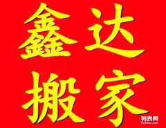 台州椒江搬家公司