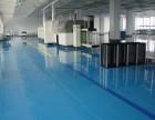 北京大兴 益新达 环保科技有限公司自流平环氧自流平地坪漆