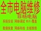 野芷湖路/南李路/烽胜路/珞狮南路电脑维修服务到家网络维护