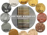 美缝金粉瓷砖美缝剂专用珠光颜料