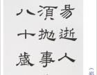 苏州云龙私塾较为专业传统书法教学,有8位学员加入中国书法家协