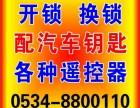 武城开锁 武城配汽车遥控 110指定单位 武城安捷开锁公司