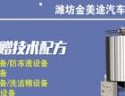 广东洗车液设备 洗车液设备生产厂家 洗车液配方